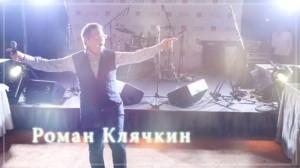 Роман Клячкин —невероятный ведущий